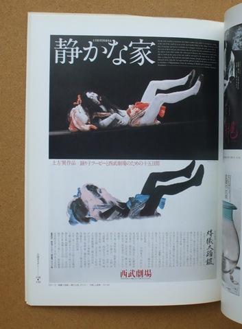 土方巽舞踏大鑑 09