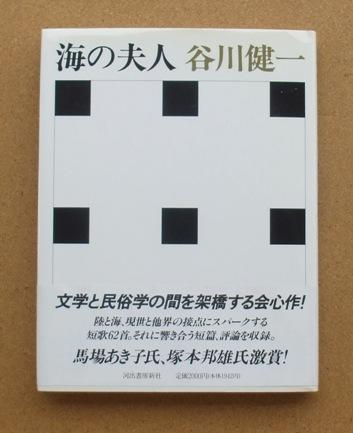 谷川健一 海の夫人 01