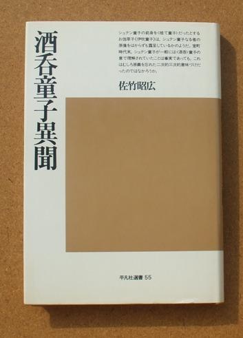 佐竹昭広 酒呑童子異聞 01