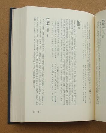 加藤郁乎 江戸俳諧歳時記 04