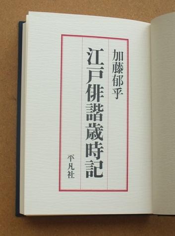 加藤郁乎 江戸俳諧歳時記 03