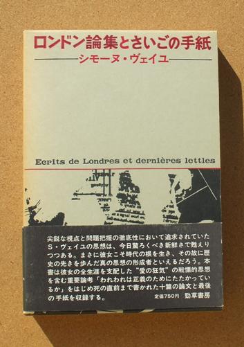 ヴェイユ ロンドン論集とさいごの手紙 01
