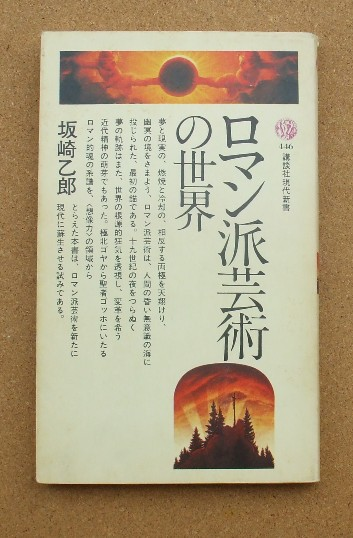 坂崎乙郎 ロマン派芸術の世界 01