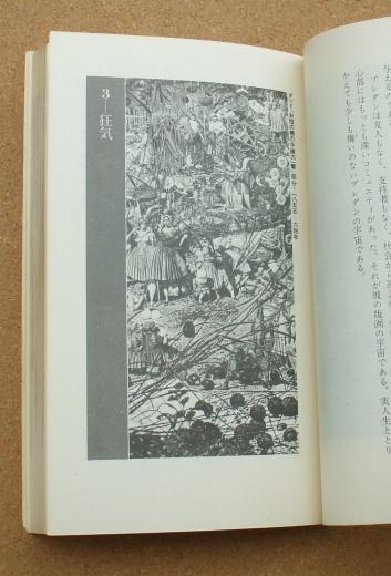坂崎乙郎 ロマン派芸術の世界 02