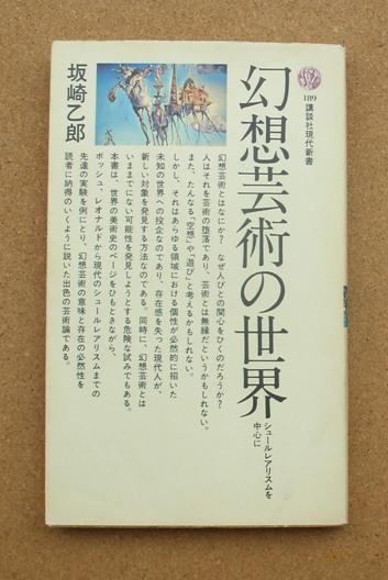 坂崎乙郎 幻想芸術の世界 01