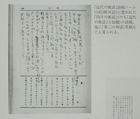 西脇順三郎 馥郁タル火夫 10