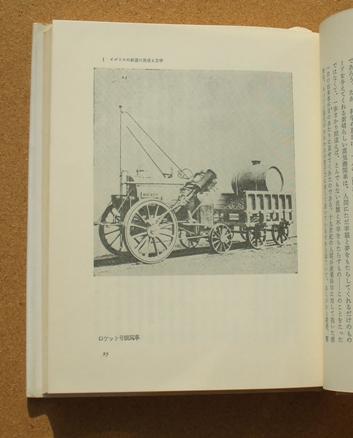 小池滋 英国鉄道物語 02