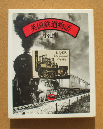 小池滋 英国鉄道物語 01