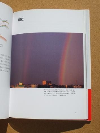 空の色と光の図鑑 02