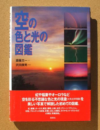 空の色と光の図鑑 01