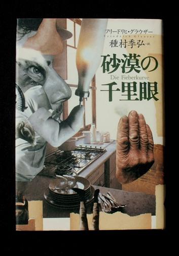 グラウザー 砂漠の千里眼 01