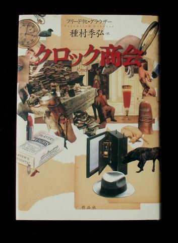 グラウザー クロック商会 01