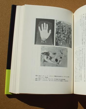 ブルトン シュルレアリスムと絵画 02