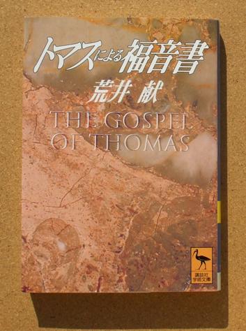 荒井献 トマスによる福音書