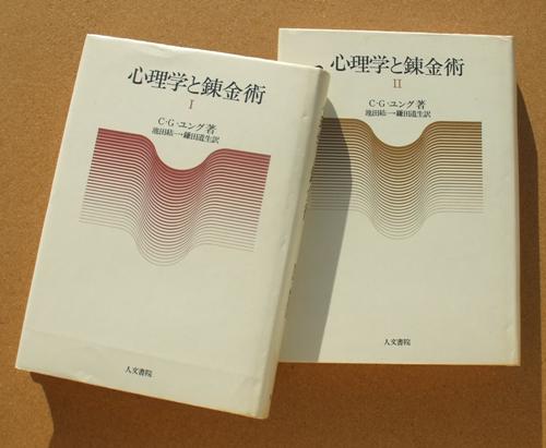 ユング 心理学と錬金術 01