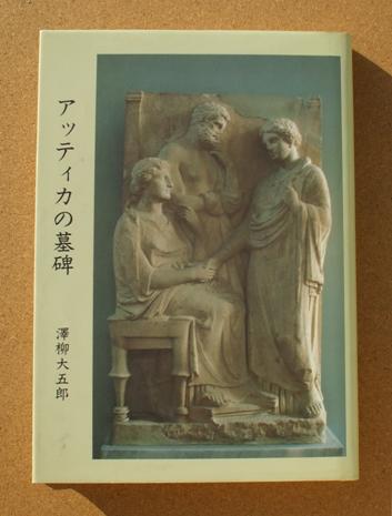 沢柳大五郎 アッティカの墓碑 01