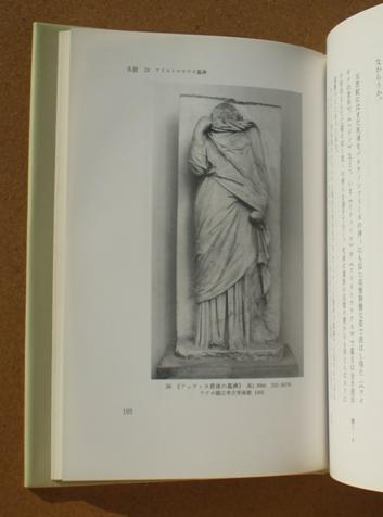 沢柳大五郎 アッティカの墓碑 03