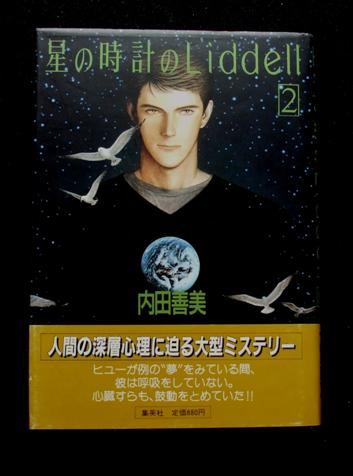 内田善美 星の時計のLiddell 02 01