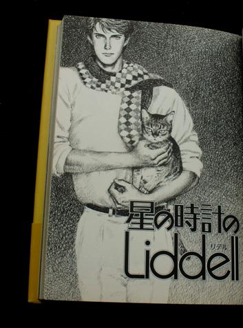 内田善美 星の時計のLiddell 02 03