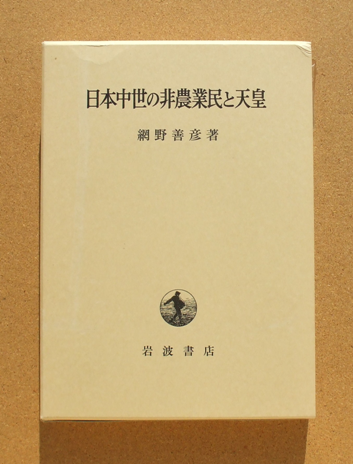 網野善彦 日本中世の非農民と天皇