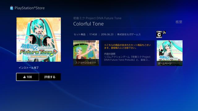 初音ミク Project DIVA Future Tone_2
