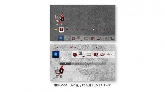 Gallery_PS4_ryu-ga-gotoku-6_2.jpg