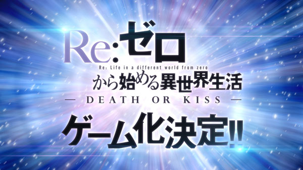 Re-Zero-Game-Announced.jpg