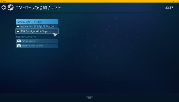 SteamDS4.jpg