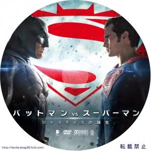 バットマン vs スーパーマン ジャスティスの誕生02