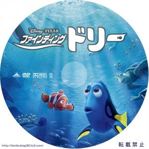 ファインディング・ドリー DVDラベル