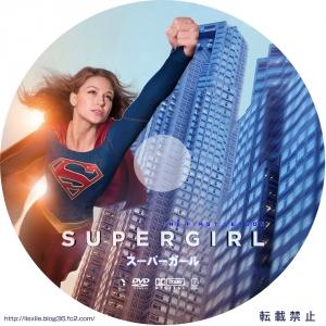 スーパーガール DVDラベル