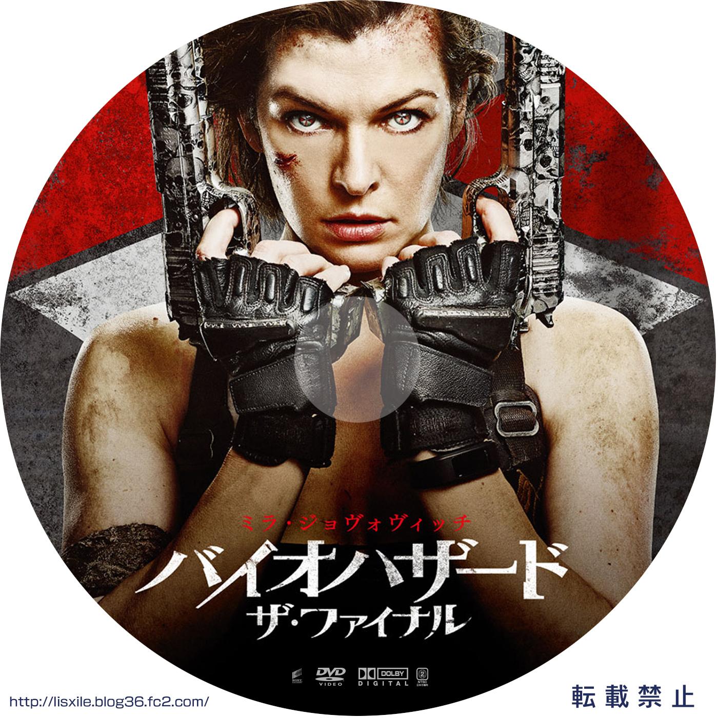 バイオハザード:ザ・ファイナル DVDラベル