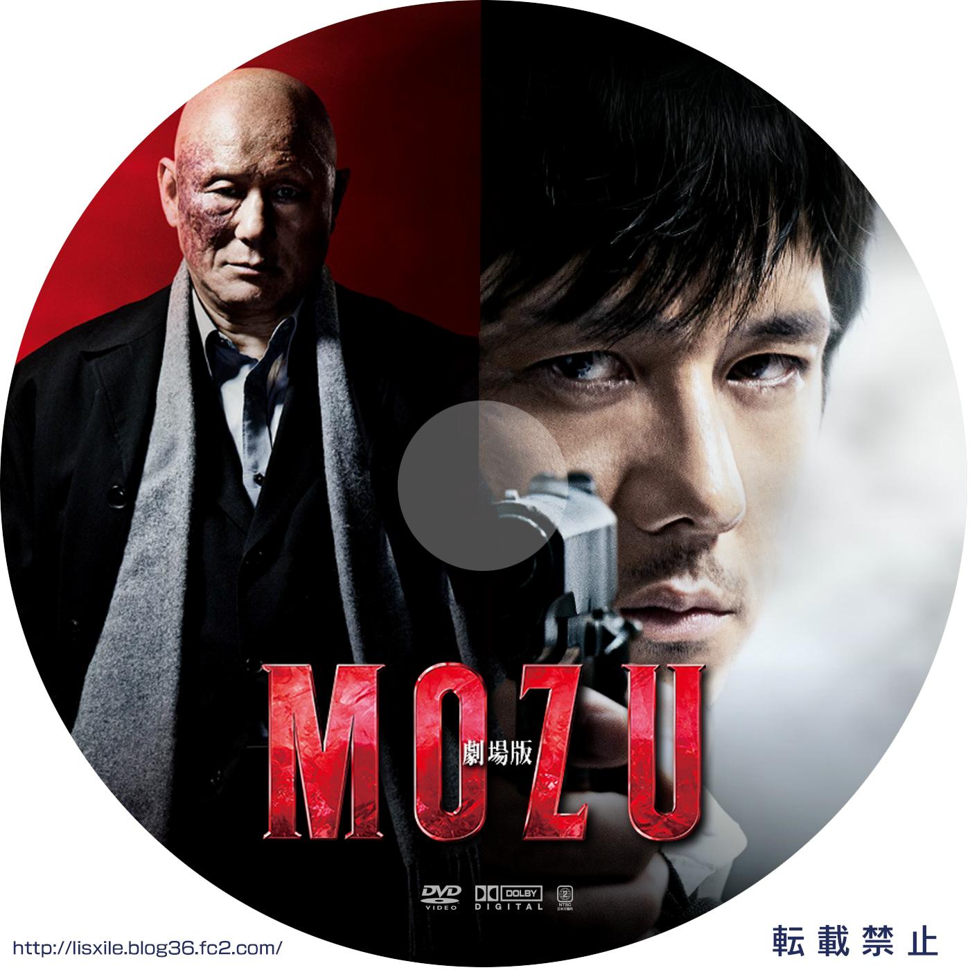 劇場版 MOZU DVDラベル - LISブ...