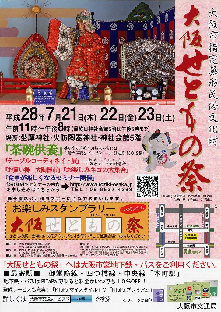 大阪せともの祭り2016