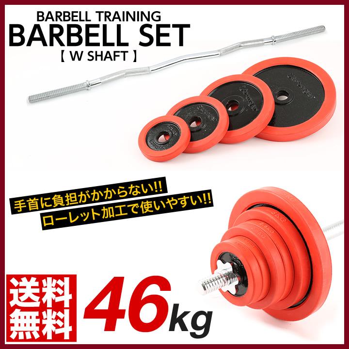 wbarbell46_v2_a.jpg