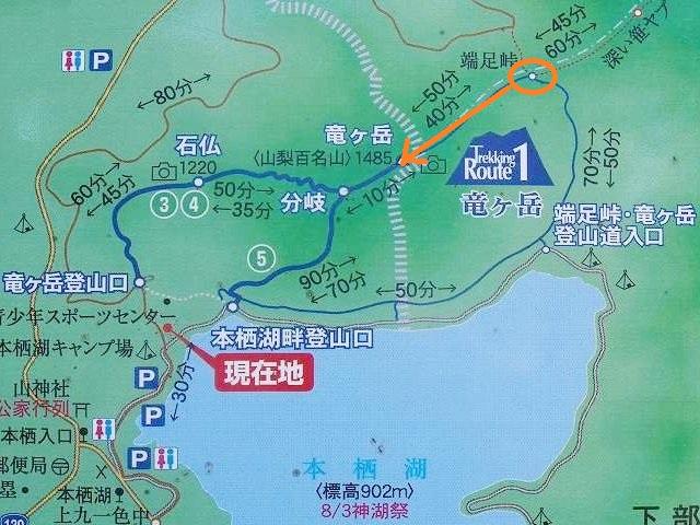 竜ヶ岳地図④