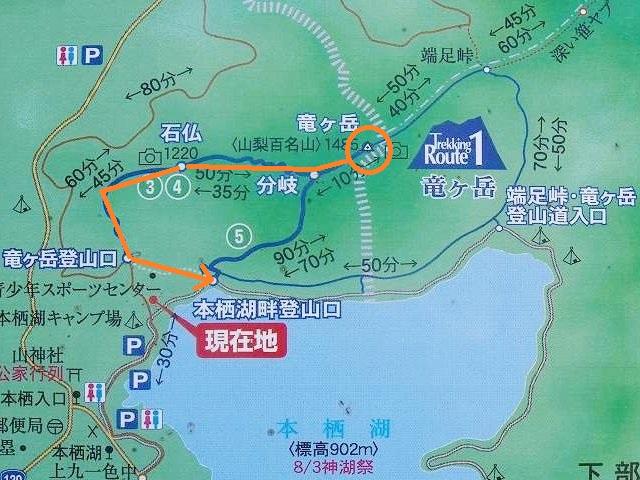 竜ヶ岳地図⑤