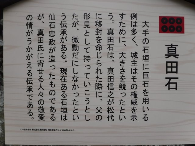2016.9.24上田城 029
