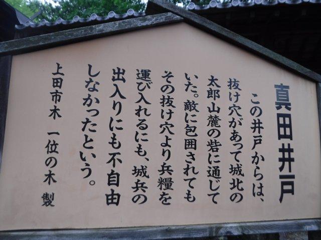 2016.9.24上田城 039