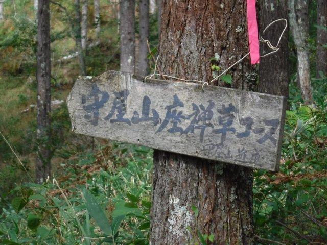 守屋山 2016.10.7 022