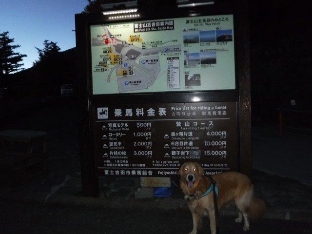 2016.10.15 富士吉田口登山 002