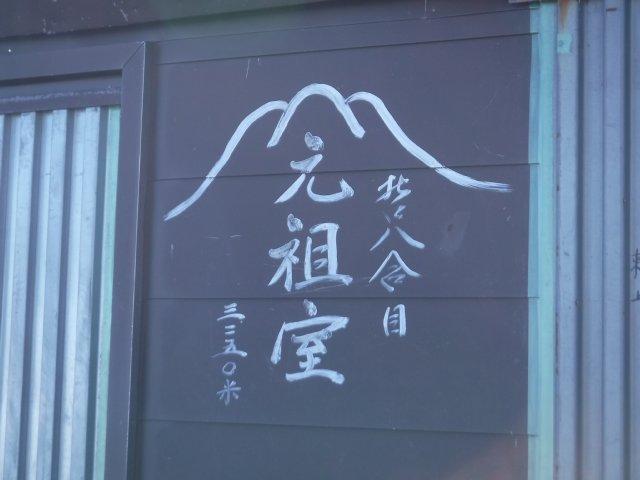 2016.10.15 富士吉田口登山 152