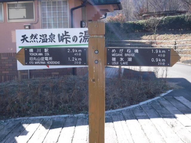 2016.12.10軽井沢めがね橋 023