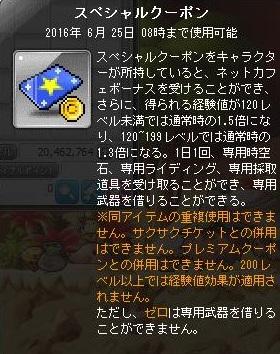 Maple160613_022749.jpg