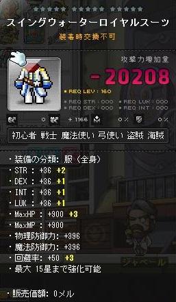 Maple160705_203501.jpg