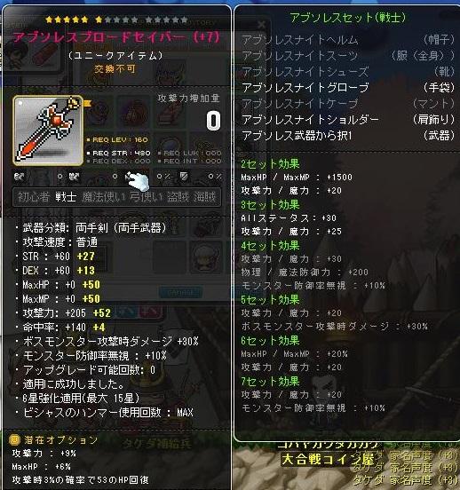 Maple161029_122816.jpg