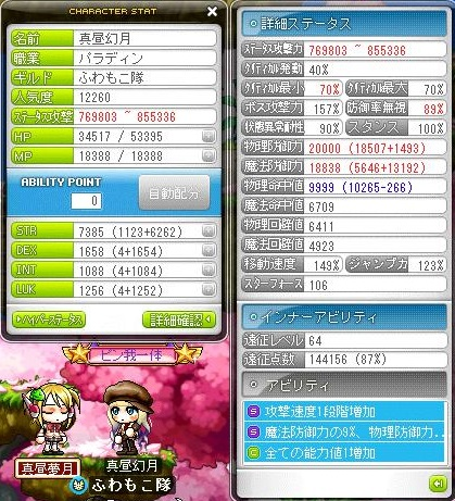 Maple161031_100232.jpg