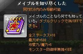 Maple161230_003918.jpg