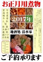 2017煮物看板