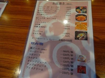 栄香苑のメニュー表